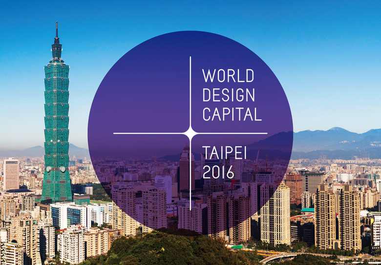 2016台北世界设计之都视觉形像设计_08