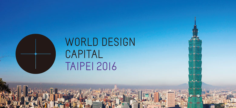 2016台北世界设计之都视觉形像设计_10