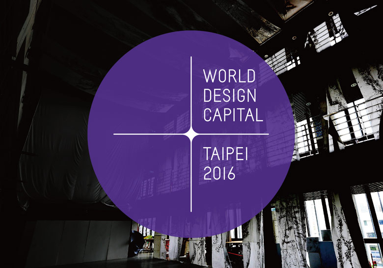 2016台北世界设计之都视觉形像设计_14