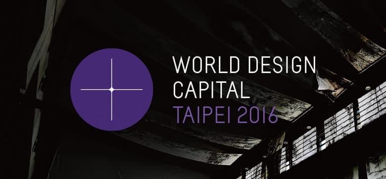 2016台北世界设计之都视觉形像设计_16