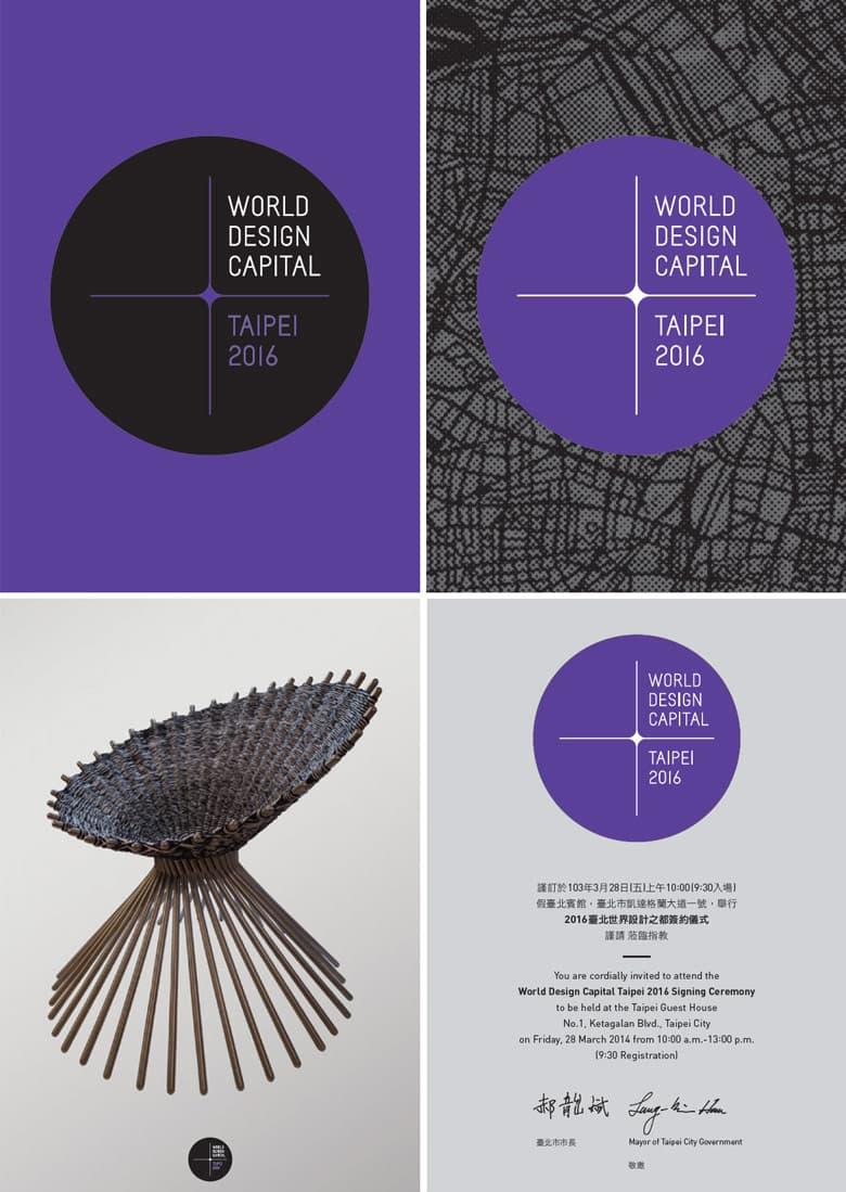 2016台北世界设计之都视觉形像设计_20