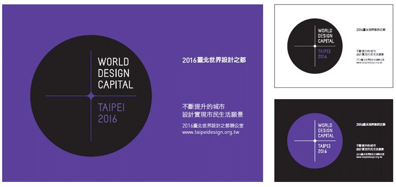 2016台北世界设计之都视觉形像设计_26