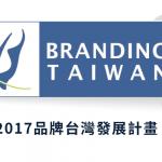 2017品牌台灣發展計畫正式啟動!