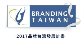 2017品牌台湾发展计画正式启动!