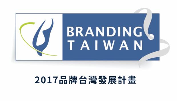 2017品牌台灣發展計畫