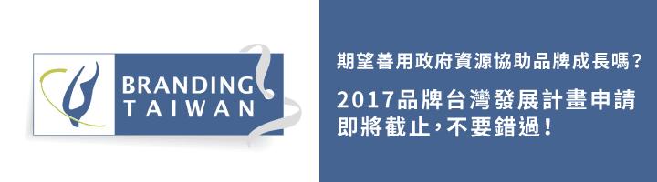 2017_品牌台灣發展計畫