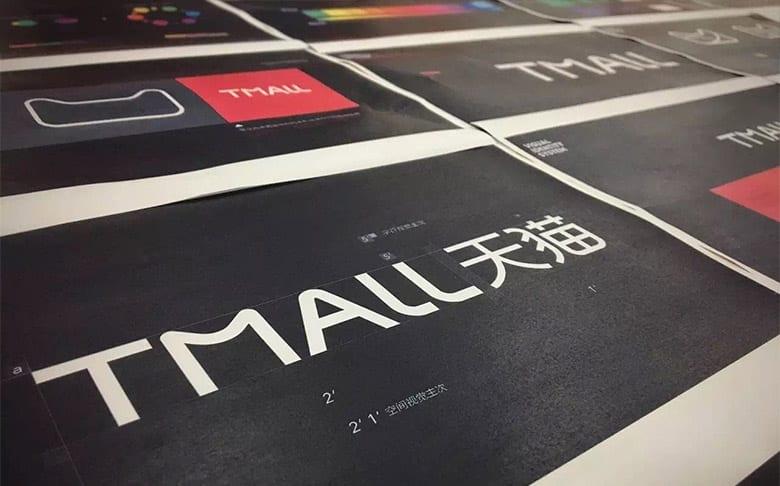 從品牌定位到品牌設計:天貓品牌全新升級