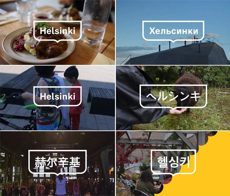 芬兰首都赫尔辛基(Helsinki)发布全新的城市品牌形像标识