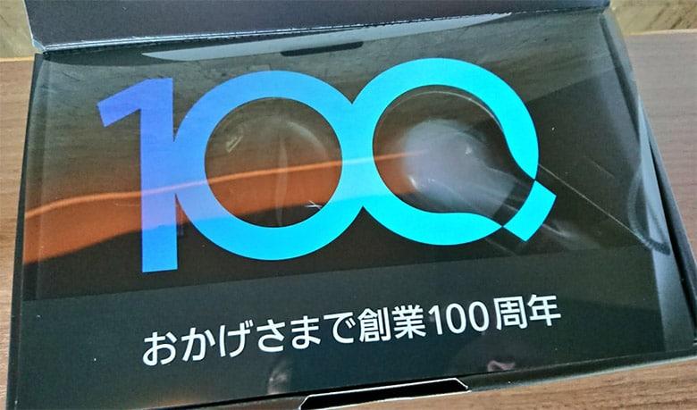 松下電器100周年主題LOGO對外發布 正式躋身百年品牌