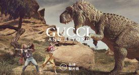 Gucci 最新廣告片,攜恐龍怪獸和外星人們向經典科幻致敬