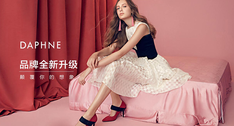 """玩转极简主义,国内著名女装鞋类品牌""""达芙妮""""更换新LOGO"""