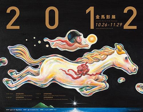 第54屆金馬獎主視覺LOGO以及海報設計出爐
