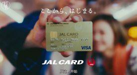 日本JAL CARD:逆時特效就是這麼簡單