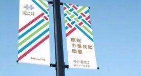 """""""雙十慶典""""平面設計Graphic Design for Better Taiwan 2017"""