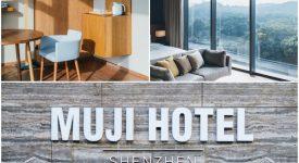 MUJI 帶你體驗全球首家無印良品旅館