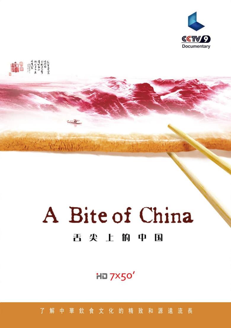 《舌尖上的中國》第三季品牌LOGO和主視覺海報發布