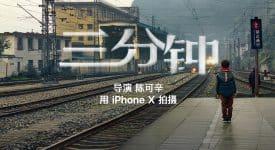 苹果找来导演陈可辛用iPhone X拍摄了一支短片