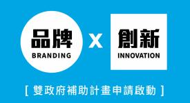 107年【品牌 X 創新】雙政府補助計畫申請啟動