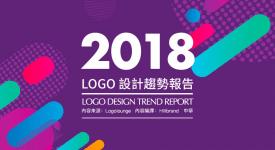 2018年LOGO設計趨勢報告發佈(完整版)