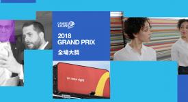 【合集】2018 坎城國際創意節全場大獎獲獎案例(完整版)