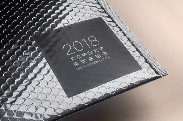 北京林業大學2018年新生錄取通知書,想要一份不