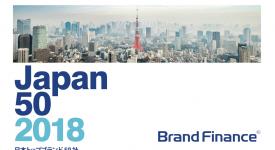 2018日本最有價值的50大品牌