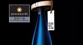 全球包裝設計大獎賽Pentawards 2018年獲獎作品欣賞