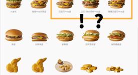為什麼麥當勞竟然會把暢銷商品下架?