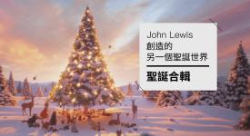 聖誕節就要看John Lewis 創造的另一個聖誕世界