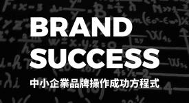 中小企業品牌操作的成功方程式