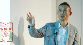字體大師小林章訪談:以字體樹立品牌形象