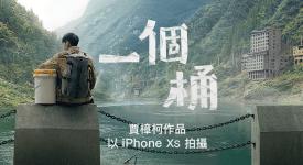 今年春節,蘋果用iPhone 拍了「一個桶」