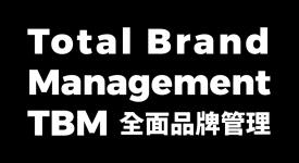 以全面品牌管理,建立品牌策略藍圖