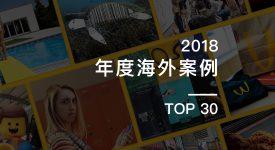 2018 年度海外品牌行銷案例 TOP 30