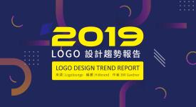 2019年完整版LOGO設計趨勢報告發布