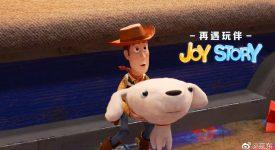 【品牌聯名】京東JOY 賣萌出演《玩具總動員》