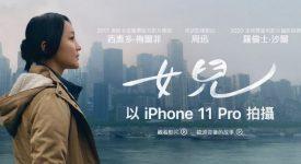 Apple 2020 由周迅主演的新春大片《女兒》新鮮出爐