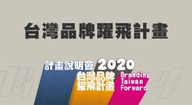 2020台灣品牌躍飛計畫-01