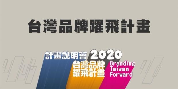 2020台灣品牌躍飛計畫-01