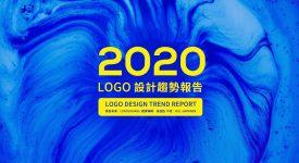2020年完整版LOGO設計趨勢報告發布