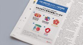 2025年大阪世博會五款LOGO設計方案亮相,民眾可參與最終投票