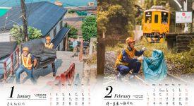 2021「新北.光影」新北環保局形象月曆 致敬披星戴月的清潔隊員
