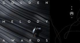 太空主題的第32屆金曲獎主視覺,真是太酷了!