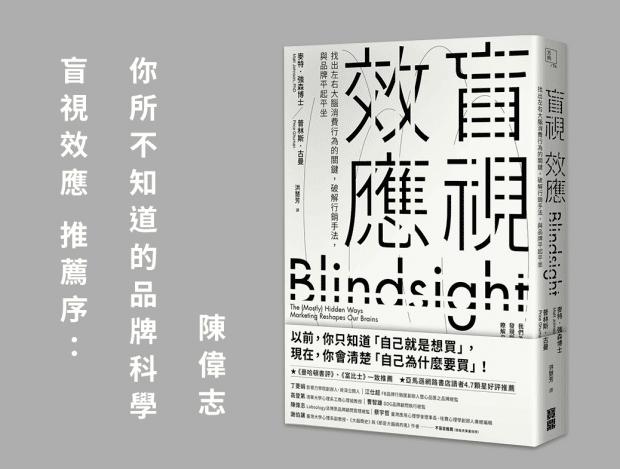 盲視效應_你所不知道的品牌科學_法博思品牌顧問陳偉志